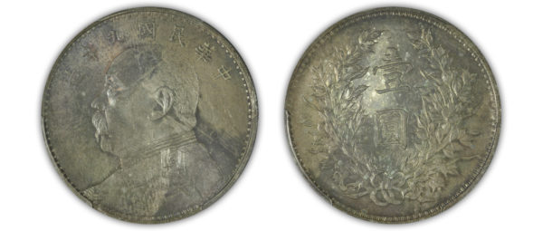 (1920) China. Republic. $1. PCGS MS64