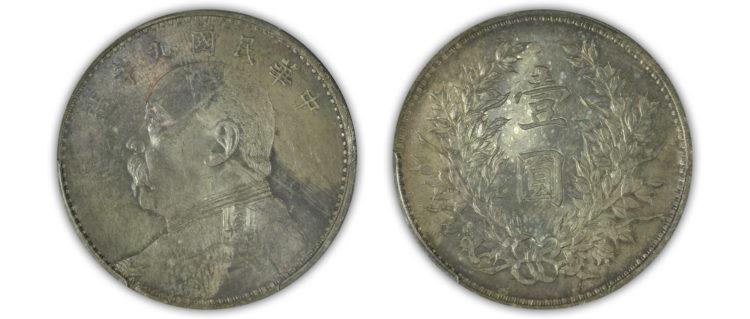 (1920) China. Republic. $1. PCGS MS64